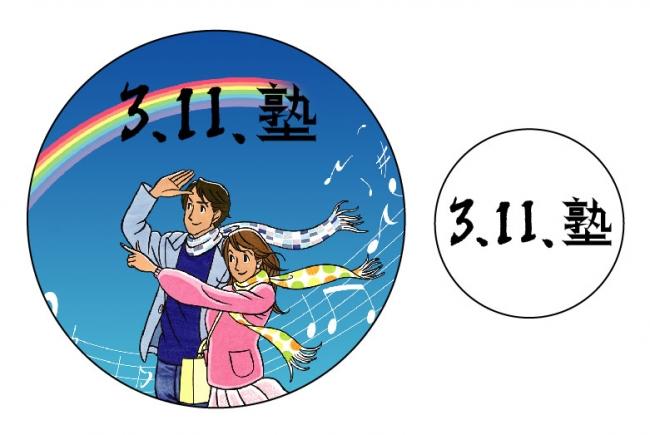 公益社団法人3.11震災孤児遺児文化・スポーツ支援機構(3.11塾)ロゴ