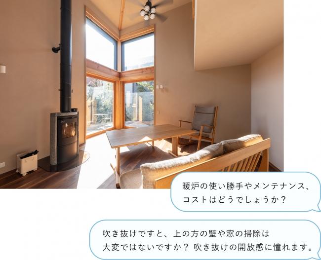建築家が設計した実際の家の写真について気になることを自由に質問できます