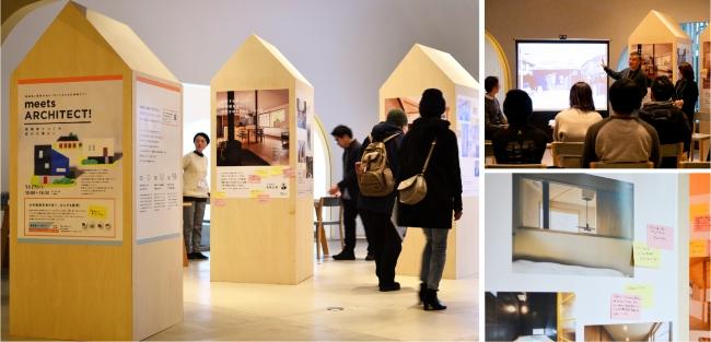 実際に話し合える公開イベントや建築家住宅の見学会を開催します