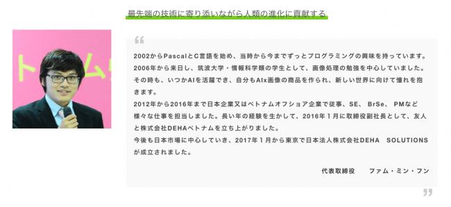 DEHA SOLUTIONS代表のファムは筑波大出身