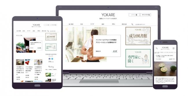 YOKARE TOPページ