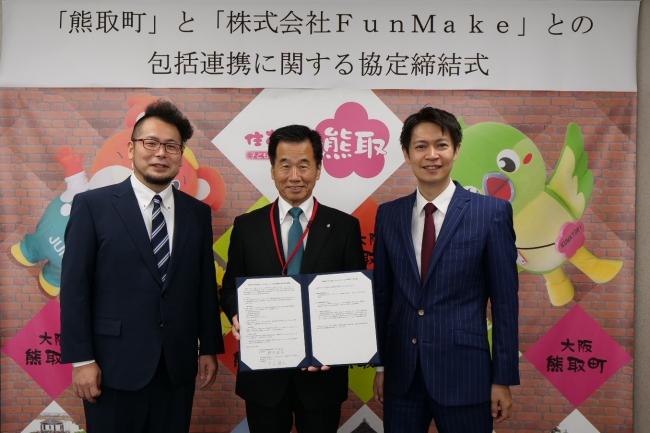 締結式の様子(左:YouTuberケニチ、  中央:熊取町長 藤原敏司、  右:FunMake 代表取締役 市位謙太)