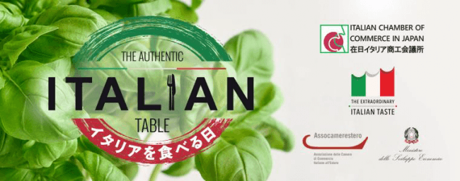 The Authentic Italian Table - The Italian Food Festival (1st edition)  「第1回イタリア・フード・フェスティバル ~ イタリアを食べる日 ~ 」