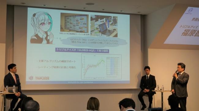 (写真)GLOBIS-AQZにおける当社の役割を説明する福原氏。