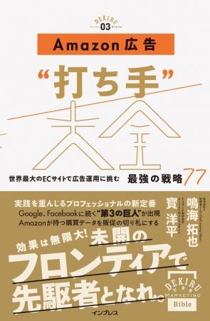 "Amazon広告""打ち手""大全  書影"