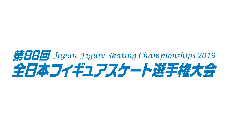 全日本 フィギア スケート