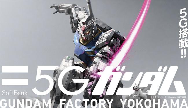 SoftBank 5G|GUNDAM FACTORY YOKOHAMAコラボグラフィック