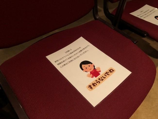 ソーシャルディスタンスを保つための座席配置