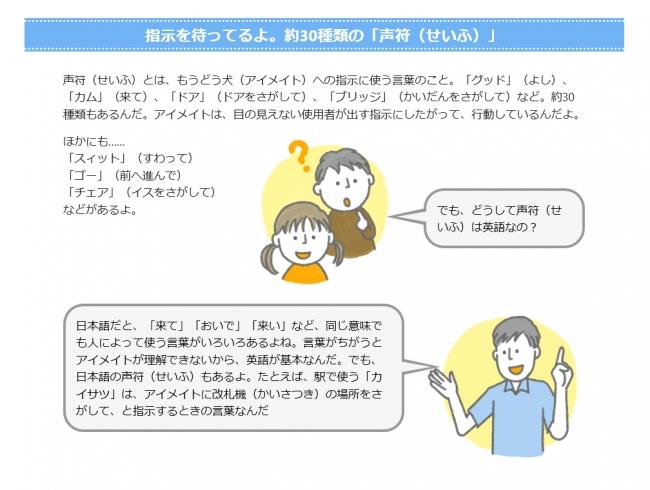 かわいいイラスト付きでやさしく説明1.
