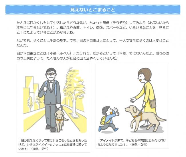 かわいいイラスト付きでやさしく説明2.