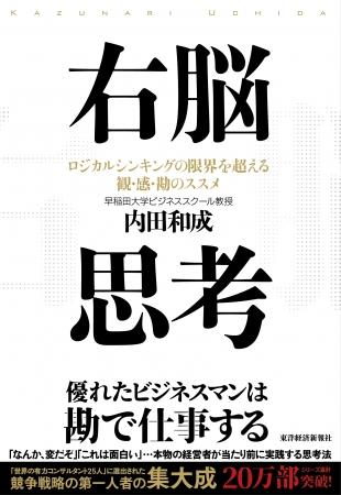 『右脳思考』 内田 和成 東洋経済新報社