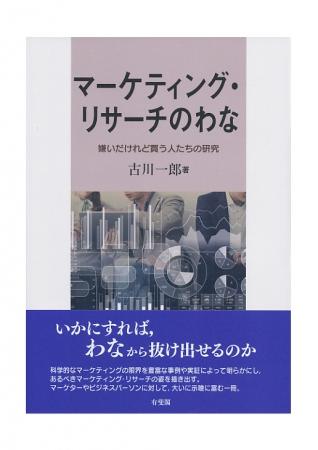 『マーケティング・リサーチのわな:嫌いだけれど買う人たちの研究』 古川 一郎 有斐閣
