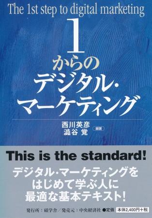 『1からのデジタル・マーケティング』 西川 英彦・澁谷 覚(編著) 碩学舎