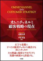 『オムニチャネルと顧客戦略の現在』 近藤 公彦・中見 真也 (編著)、千倉書房