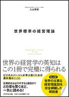 『世界標準の経営理論』 入山 章栄 (著)、ダイヤモンド社