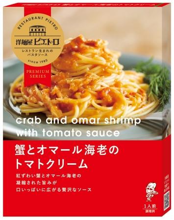 2019年秋新発売「洋麺屋ピエトロ パスタソース 蟹とオマール海老のトマトクリーム108g」