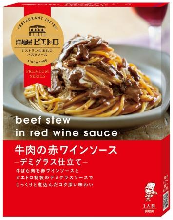 2019年秋新商品「洋麺屋ピエトロ パスタソース 牛肉の赤ワインソース-デミグラス仕立て-130g」
