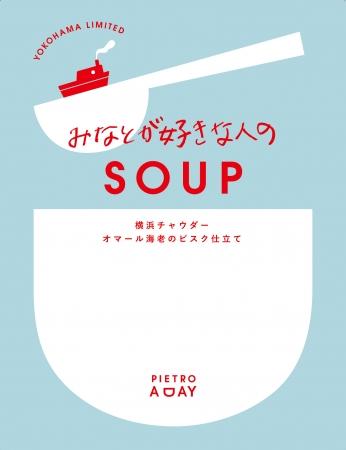 みなとが好きな人のSOUP(横浜チャウダー)パッケージ