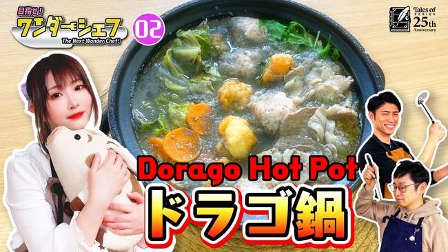 すみれおじさんが出演した番組「ワンダーシェフ」第2回目のレシピは「ドラゴ鍋」