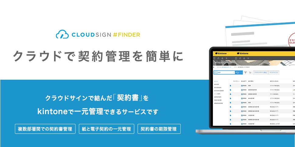 クラウドサイン上の契約書をkintoneアプリで一元管理が可能に「クラウドサイン #FINDER」提供開始