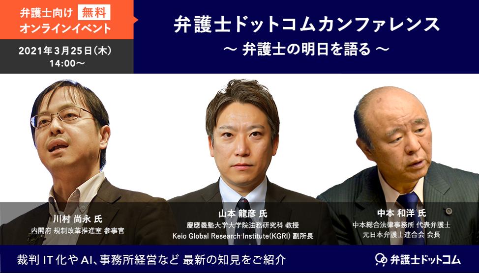 第1回 弁護士ドットコムカンファレンス開催 〜弁護士の明日を語る ...
