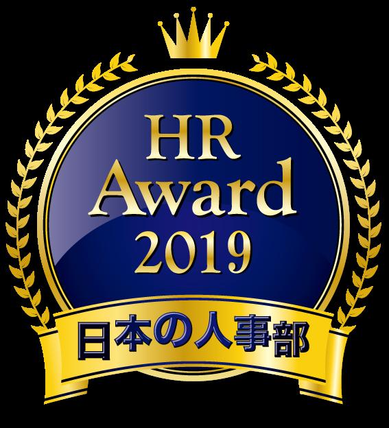クラウドサイン 日本の人事部「HRアワード2019」にてプロフェッショナル部門入賞