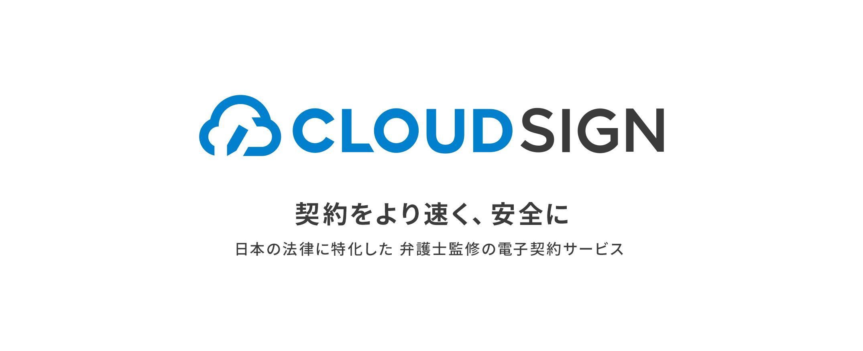 クラウドサイン」サービスロゴリファインのお知らせ|弁護士ドットコム株式会社のプレスリリース