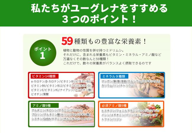 59種類もの豊富な栄養素