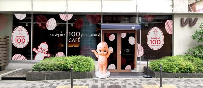 【外観】kewpie 100 years, start! CAFE