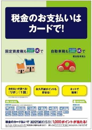 クレジットカードで納付できる都税を拡大 東京都