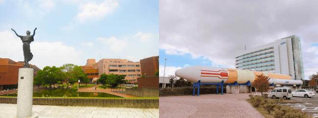 参考写真:筑波大学(左)、筑波宇宙センター(右)