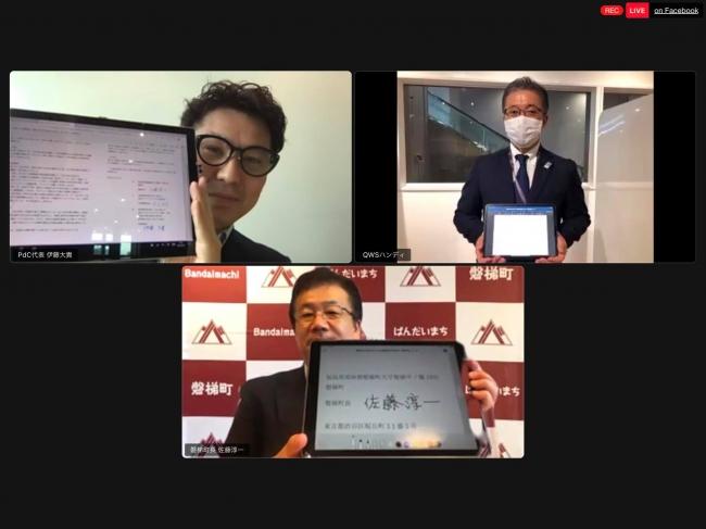 【Public dots & Company】「磐梯町、渋谷スクランブルスクエア株式会社との官民共創による交流・関係人口の創出と地方創生に関する包括連携協定書」を締結