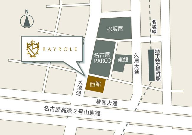 レイロール名古屋パルコ店アクセスマップ