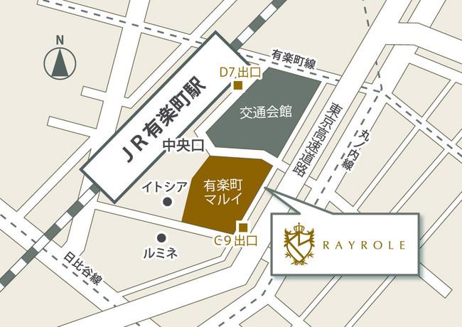 レイロール有楽町マルイ店アクセスマップ