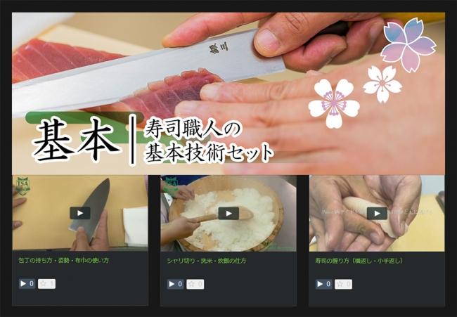 動画セット『寿司職人の基本』では、寿司の握り方の基本、シャリの仕込み方、包丁の研ぎ方などの動画が見られます。