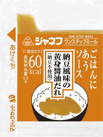 納豆風味の黄身醤油だれ(納豆不使用)