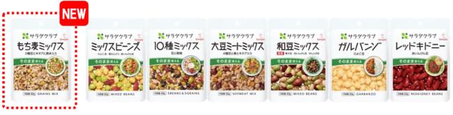「サラダクラブ 素材パウチ」シリーズ 「豆と穀物」全7品