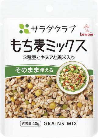 もち麦ミックス(3種豆とキヌアと黒米入り)