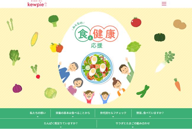 「みんなの食と健康応援」サイト トップページ