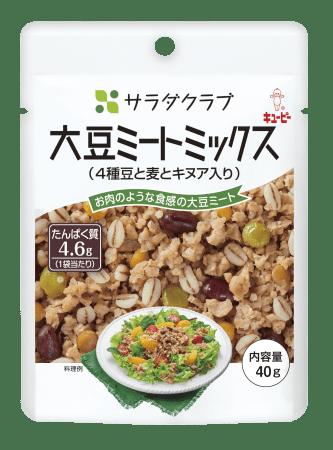 サラダクラブ 大豆ミートミックス(4種豆と麦とキヌア入り)