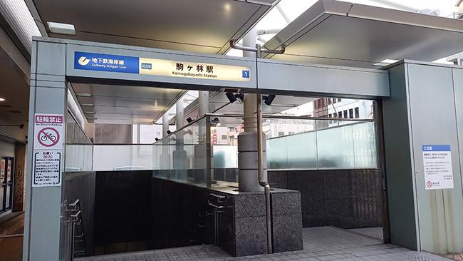 神戸市営地下鉄海岸線 駒ヶ林駅