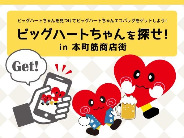 本町筋商店街のマスコットキャラクター「ビッグハートちゃん」