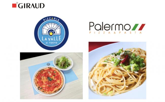 フードメディア(FoodMedia)が提供するジローレストランシステムの画像