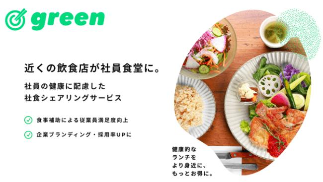 フードメディア(FoodMedia)が提供するgreenの画像