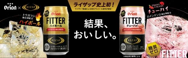 ライザップ監修による初のアルコール飲料「FITTER」がオリオンビール ...