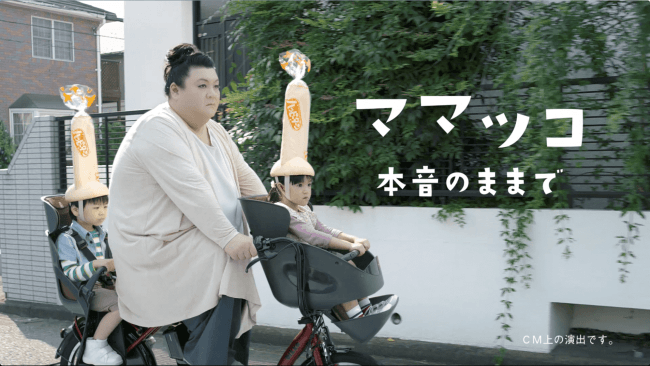 自転車に乗って「ママツコ」登場