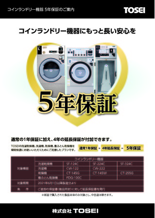 TOSEI 5年延長保証カタログ表