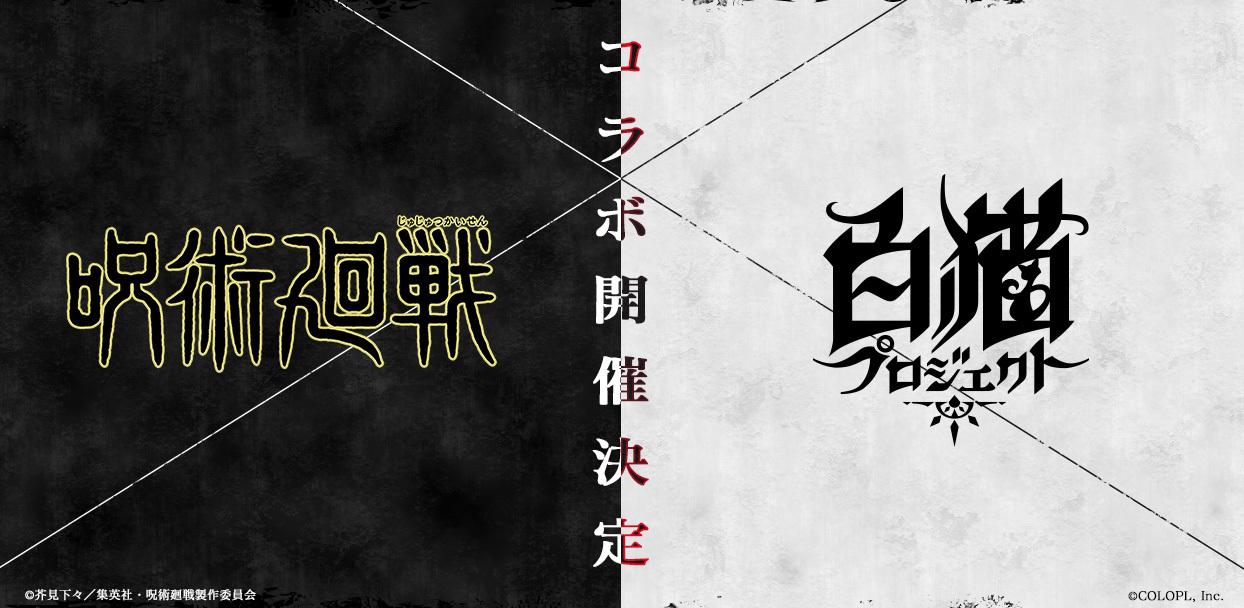 TVアニメ『呪術廻戦』と『白猫プロジェクト』のコラボイベント開催決定 ...