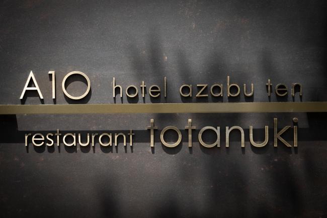 hotel azabu 10_signboad