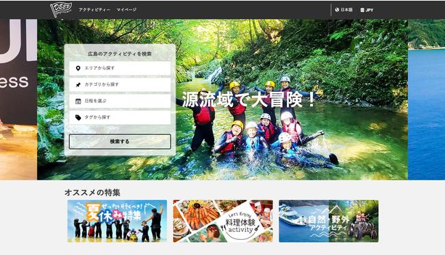 <DeepExperience HIROSHIMA トップページ>